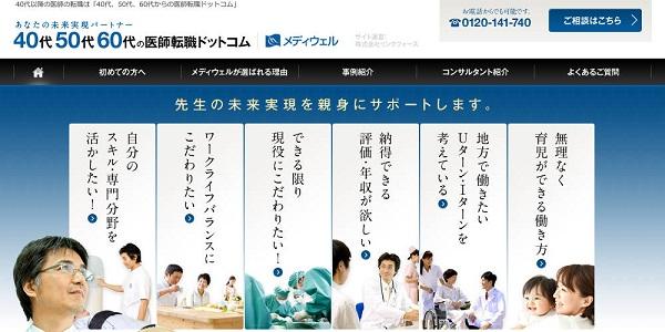 医師専門転職サイト:40代50代60代の医師転職ドットコム