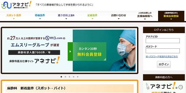 医師専門転職サイト:アネナビ