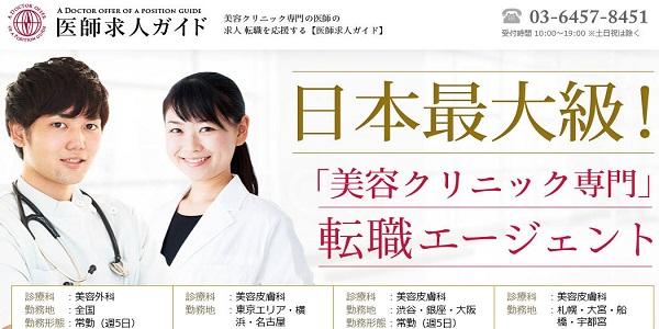 医師専門転職サイト:医師求人ガイド