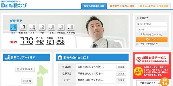 医師専門転職サイト:Dr.転職なび