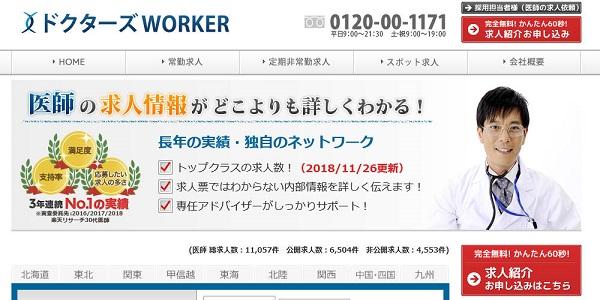 医師専門転職サイト:ドクターズWORKER