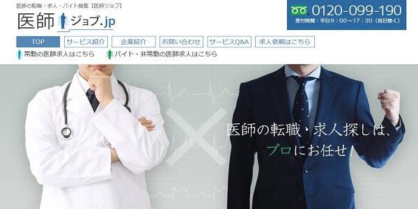 医師専門転職サイト:医師ジョブ.jp