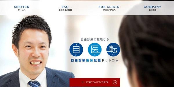 医師専門転職サイト:自由診療医師転職ドットコム
