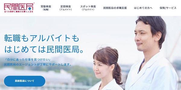 医師専門転職サイト:民間医局